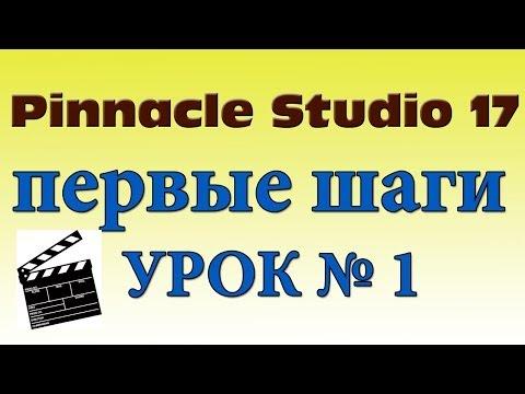 Как пользоваться pinnacle studio 17 видео уроки