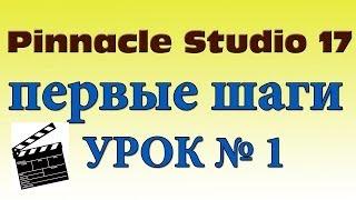 Pinnacle Studio 17 Ultimate. Видео урок №1 (для начинающих с нуля)