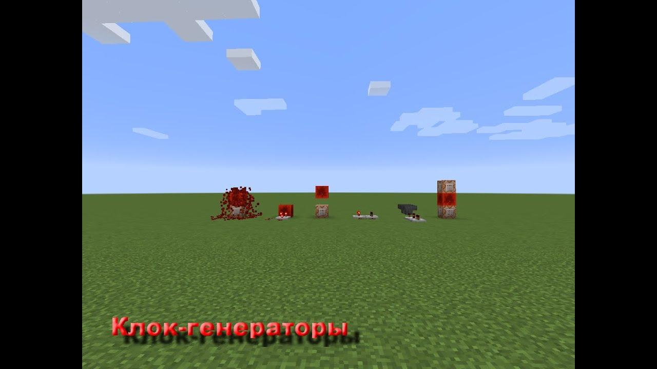 Как сделать клок генератор и редстоун блока в майнкрафте