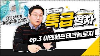 [특급열차 시즌2] ③ 이엔에프테크놀로지 - 상장사 종…