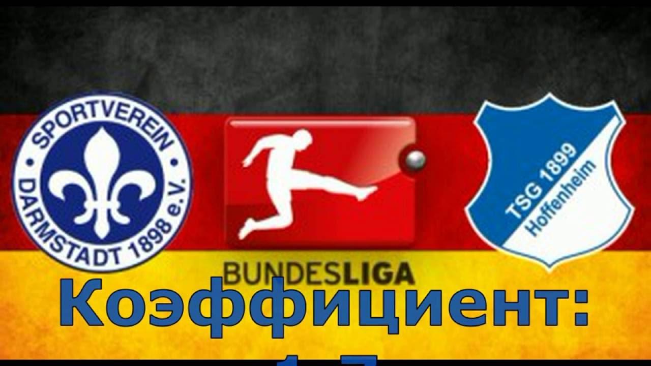 05 хофенхайм на матч прогноз 2017 декабря боруссия