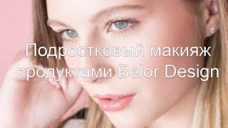 Подростковый макияж продуктами Belor Design