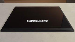 [CODA:코다] SK매직 보더리스 인덕션