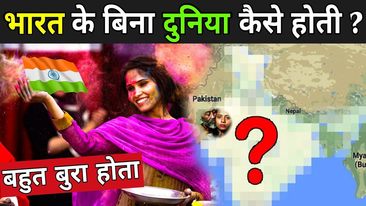 जानिए भारत के बिना दुनिया कैसे होती | What If India Disappeared | World Without India