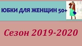 Юбки для женщин 50+ 2019-2020