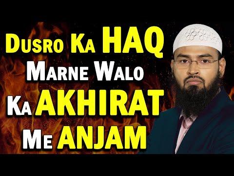 Duniya Me Logo Ke Haq Marne Wale Ka Akhirat Me Dardnak Aur Haul Nak Anjam By Adv. Faiz Syed