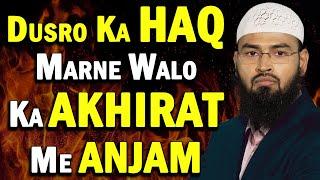 Duniya Me Logo Ke Haq Marne Wale Ka Akhirat Me Dardnak Aur Haul Nak Anjam By @Adv. Faiz Syed
