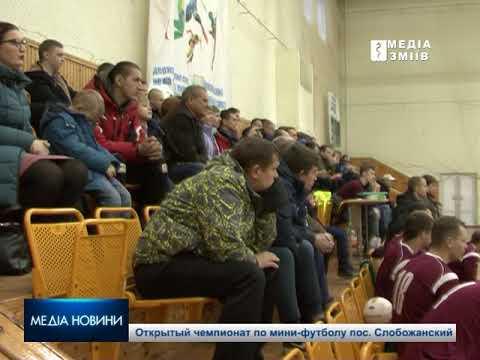 Открытый Чемпионат по мини- футболу в п.Слобожанский