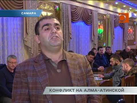 Бизнесмены Алма-Атинской и Самарская мэрия никак не договорятся