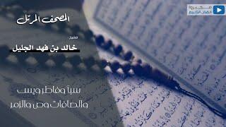سور سبأ وفاطر ويس والصافات وص والزمر للقارئ | خالد الجليل