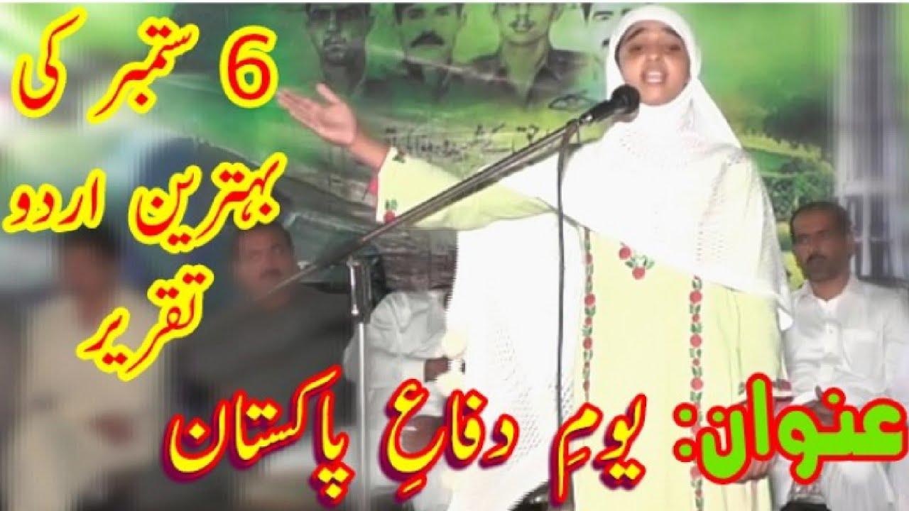 6 September best urdu speech  Uploaded by HS Sani  - Adb ki