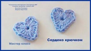 Сердечко, вязаное крючком мастер класс