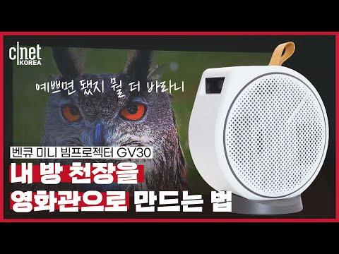 [리뷰] 화면 초점, 1️⃣초면 끝! 번개⚡같이 빠른 미니 빔프로젝터, 벤큐 'GV30'
