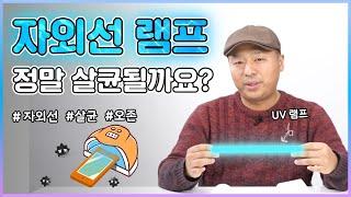 자외선 살균으로 바이러스 잡을수 있다고? 자외선 램프와…