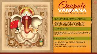 Ganesh Bhajans from Hindi Films Full Audio Songs Juke Box I Ganpati Vandana