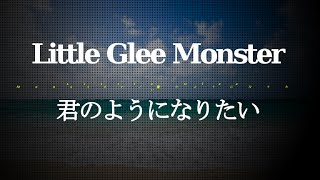 PV・MVはコチラから↓ Little Glee Monster/私らしく生きてみたい #02 J...