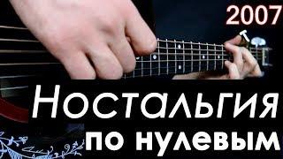 10 хитов НУЛЕВЫХ на гитаре | фингерстайл