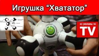 Інтерактивна іграшка Хвататор (відео інструкція).
