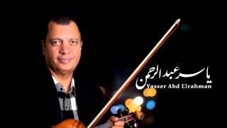 الموسيقار ياسر عبد الرحمن - الفرار من الحب | Escape from love -Yasser Abdelrahman
