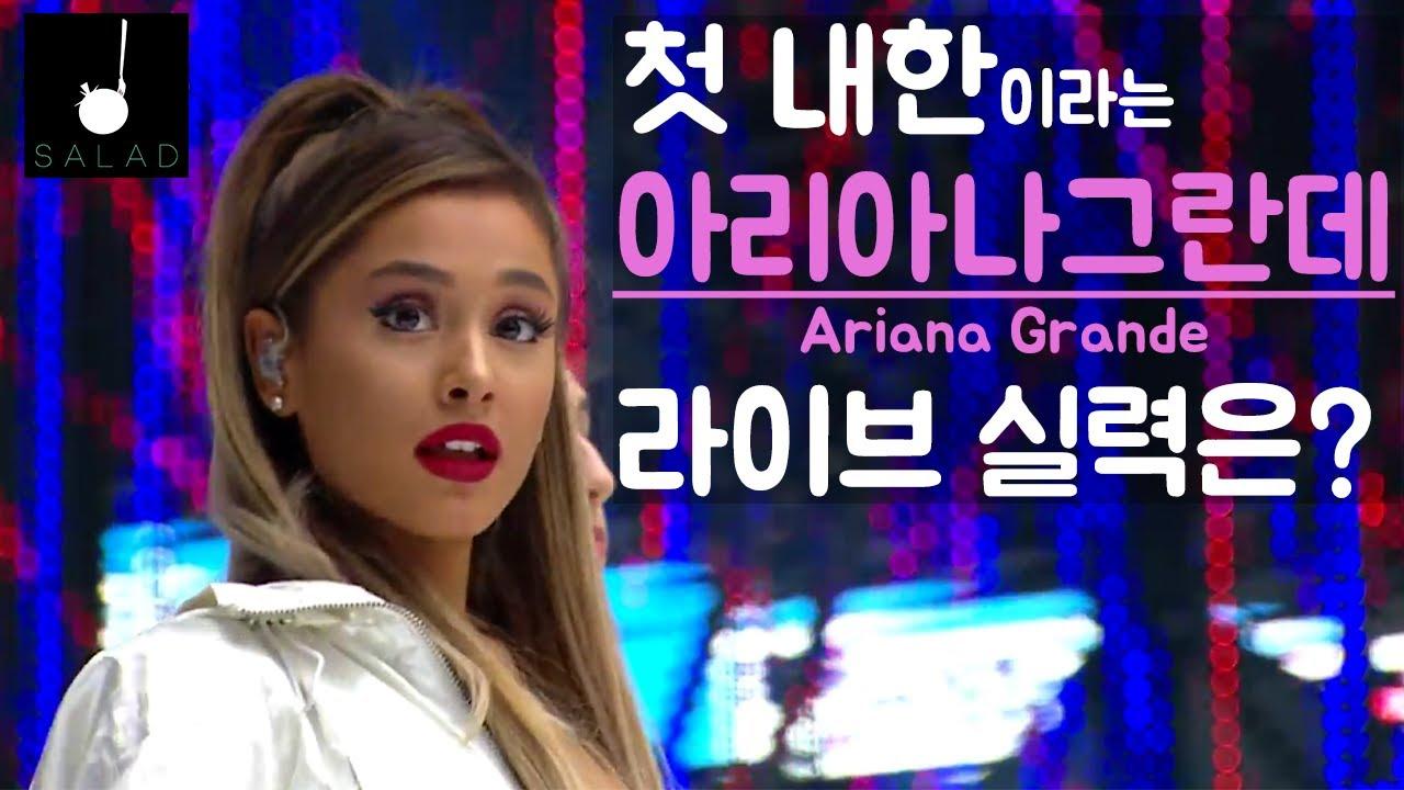 [아리아나그란데.내한 전 복습#2] Problem 라이브 한글&영어.자막/가사 Ariana Grande ...
