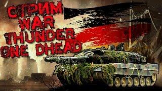 WAR THUNDER 1.93 [ Ночной рендом ]