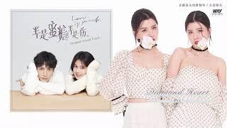 [Love is Sweet半是蜜糖半是伤OST]By2-Miko孙涵 / By2-Yumi孙雨 - Diamond Heart