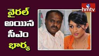 గూగుల్ ట్రెండ్స్లో రాధిక కుమారస్వామి టాప్..! Kumaraswamy Wife Became A Hot Topic | hmtv