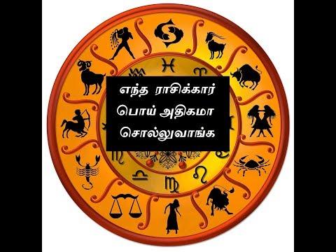 Which Zodiac  Sign Person Will Tell Lies The Most? Thamarai World 