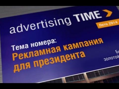 Рекламная кампания для БЦ Президент. КЕЙС.