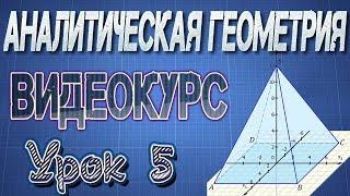 5. Метод координат на плоскости. Решение задач