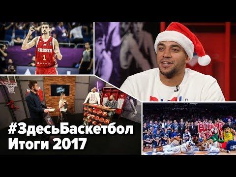Виктор Кейру в Здесь Баскетбол / Итоги 2017