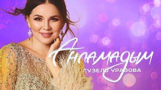 Гузель Уразова - Анламадым (Премьера песни, 2021)