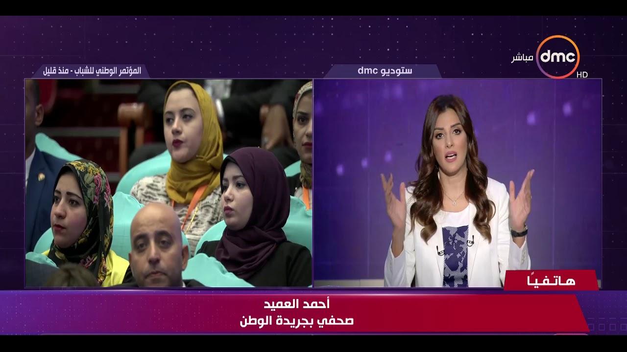 dmc:تغطية خاصة - هاتفيًا:  أحمد العميد .. صحفي بجريدة الوطن