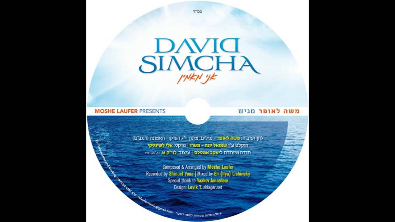 Ani Maamin The single - David Simcha | דוד שמחה - אני מאמין