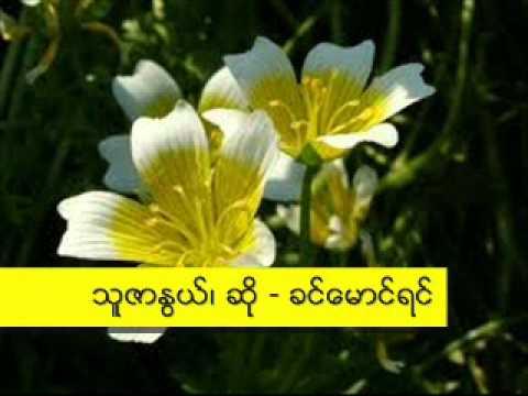 သူဇာႏြယ္၊ Khin Mg Yin & May May Win