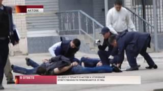 По делу о теракте в Актобе к уголовной ответственности привлечены  29 человек