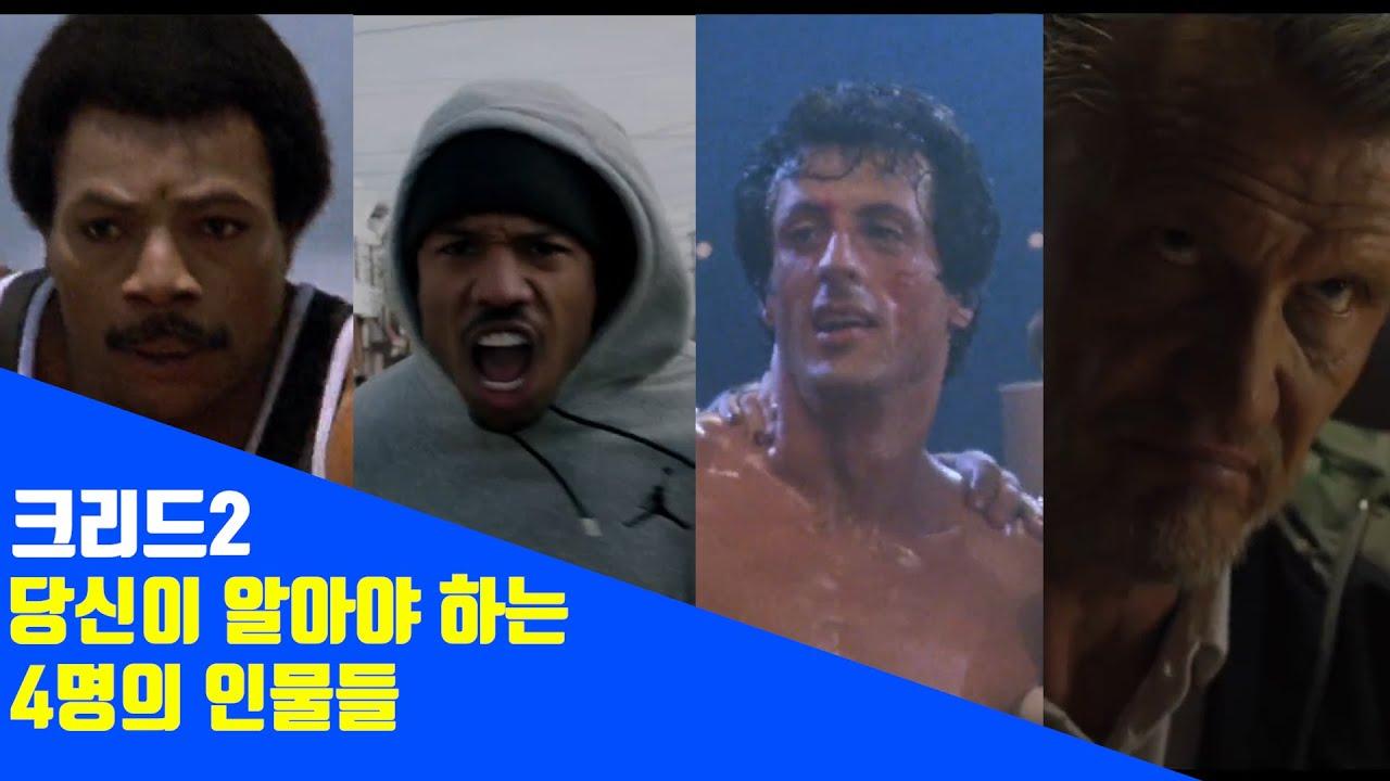 영화 '크리드2' 보기 전, 당신이 알아야 하는 4명의 인물들