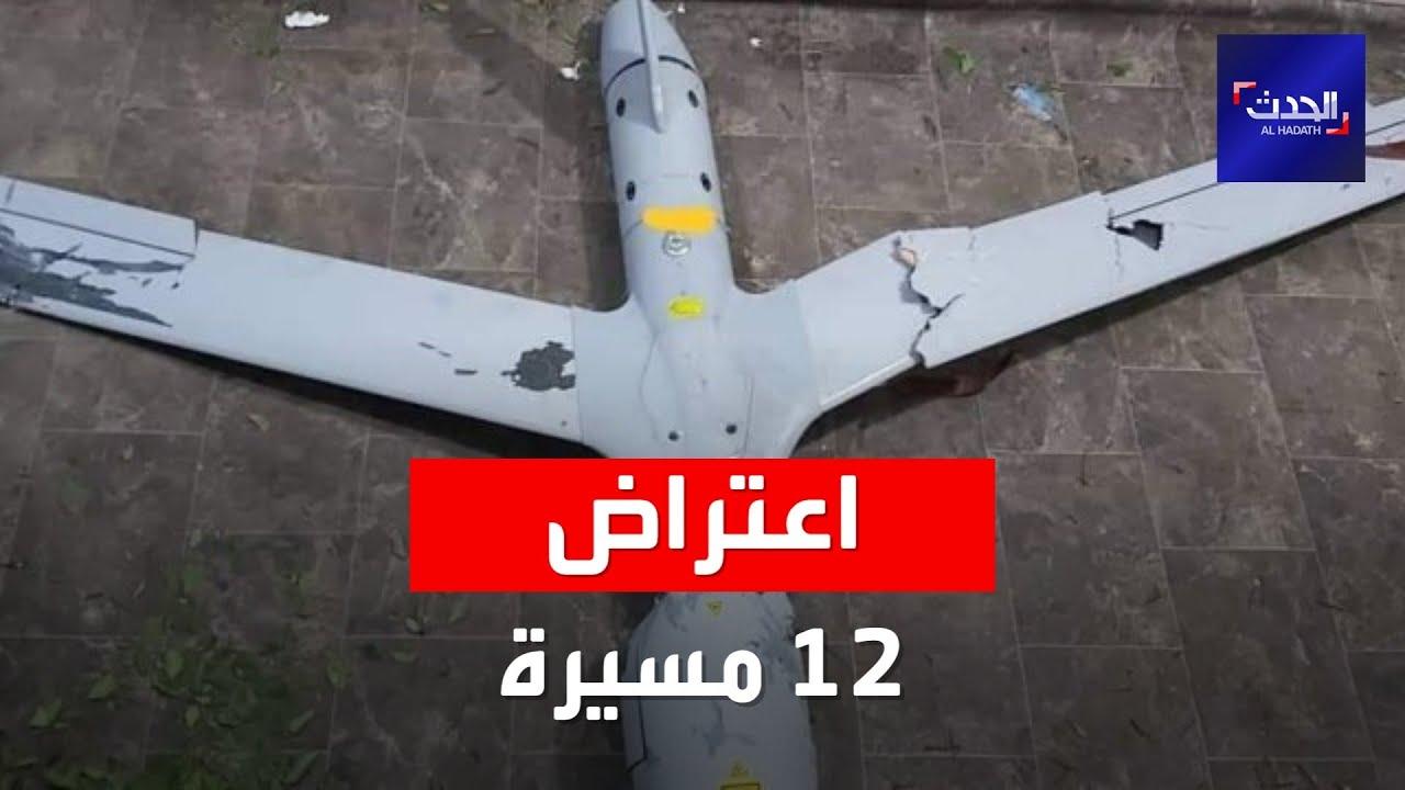 صورة فيديو : الحدث اليمني | التحالف: اعتراض وتدمير 12 مسيّرة حوثية مفخخة