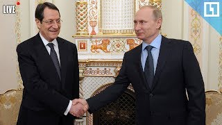 Владимир Путин встречается с президентом Кипра