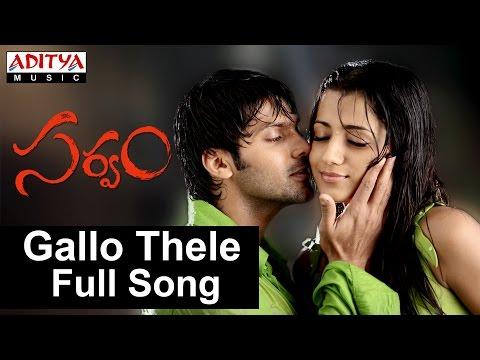 Gallo Thele Full Song II Sarvam Movie II Aarya, Trisha