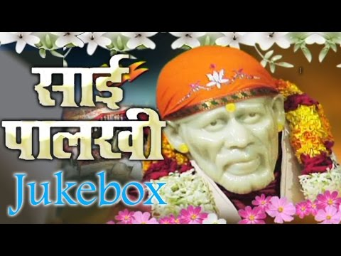 Shirdi SaiBaba, Best Marathi Devotional Songs - Jukebox 27