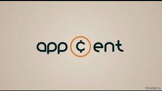 Заработай себе на приложение с помощью AppCent