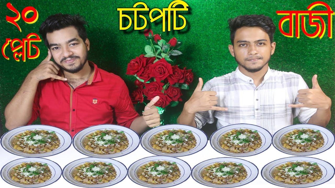 ২০ প্লেট চটপটি খাওয়ার বাজী | Chotpoti Eating Challenge | Bangladeshi Spicy Chotpoti Challenge