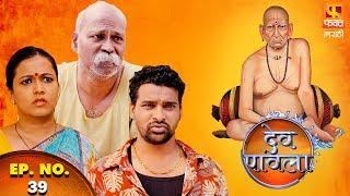 Dev Pavla | देव पावला | Marathi Devotional Drama Serial | Episode 39| Fakt Marathi