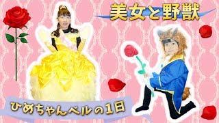 ★美女と野獣「ひめちゃんベルの1日!」★One day of Princess Belle★