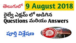 09 august 2018 railway alp(assistant loco pilot) and technician question paper and answers in telugu