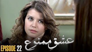 Ishq e Mamnu | Episode 22 | Turkish Drama | Nihal and Behlul | Best Pakistani Dramas