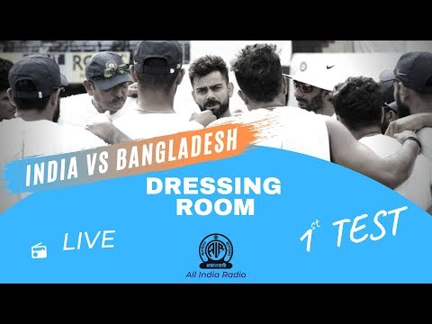 India vs Bangladesh - Match 1, Day 1 | Dressing Room | All India Radio