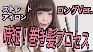 時短!ストレートアイロンで巻き髪プロセス♡ロングVer. thumbnail