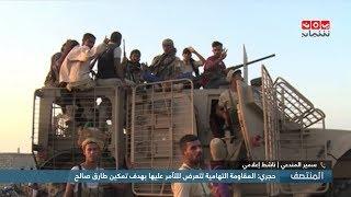 تصاعد التوتر بين المقاومة التهامية وطارق صالح